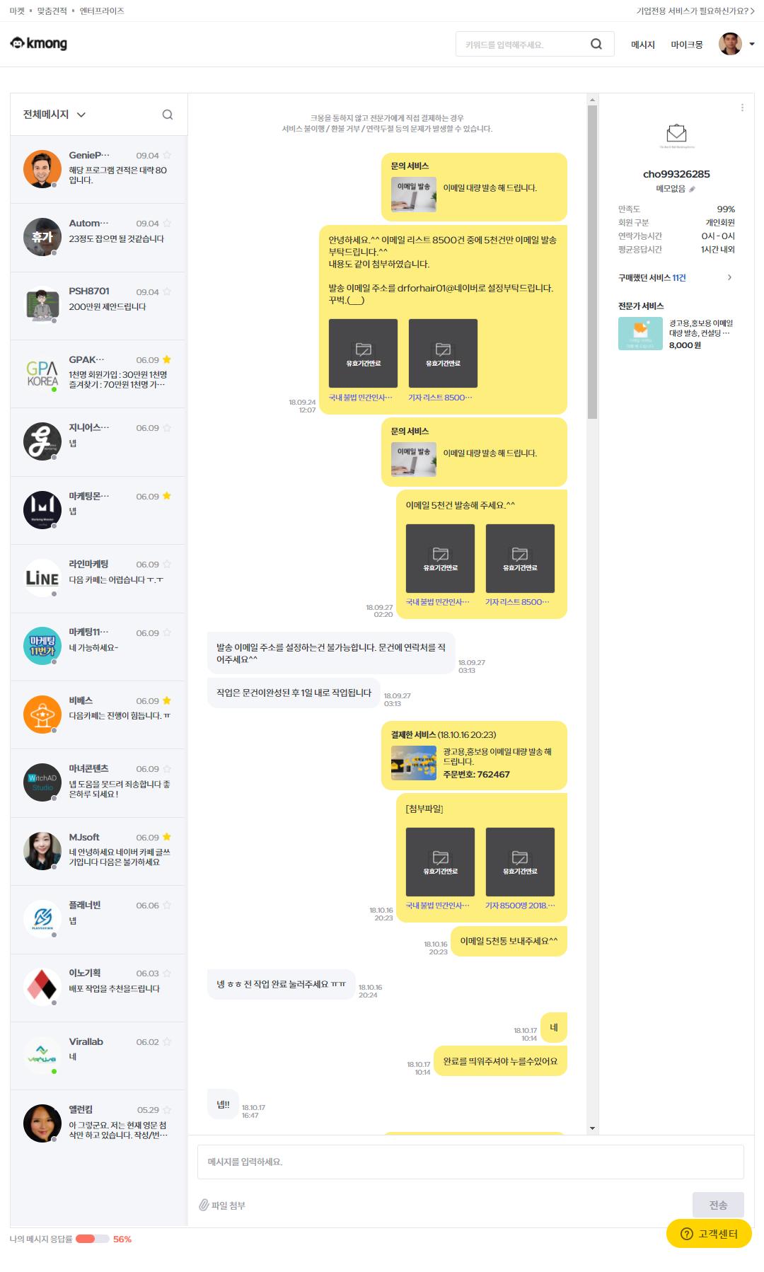 민간인 불법사찰-촛불집회 이메일 전송자료-1.png