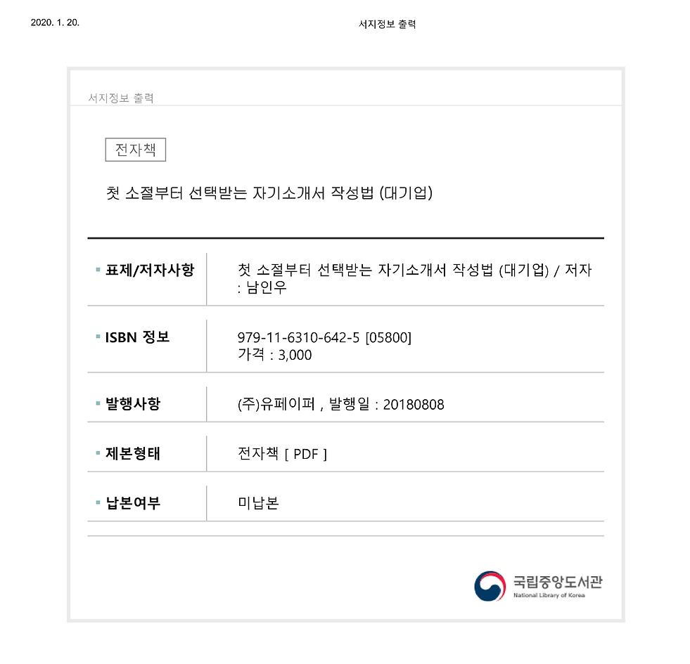 저작권,첫 소절부터 선택받는 자기소개서 작성법 (대기업),구글 주요뉴스