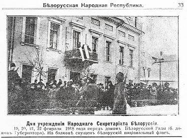 Miensk,_BNR._Менск,_БНР_(1918).jpg