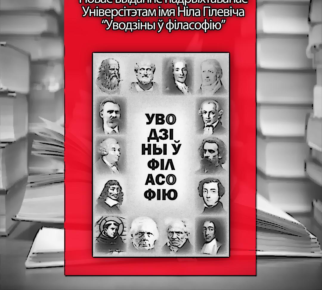 """""""Уводзіны ў філасофію"""""""