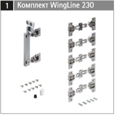 Комплект WingLine230.png