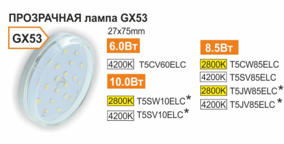 Прозрачные лампы GX53