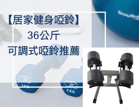 居家健身|必備|可調式啞鈴36/32公斤一段調整2/4公斤(最便宜團購價)