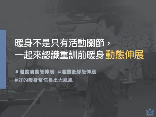 靜態伸展 為什麼要做動態伸展(附上研究) Gymirin 健身平台