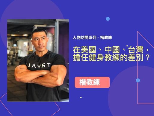 美國、中國、台灣、健身、教練的差別?ft.楷教練