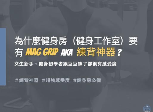 2020年最火紅的練背神器|MAG練背神器|Gymirin 健身平台