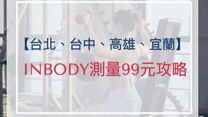 【台北、台中、高雄最便宜】99元 InBODY 測量攻略|體脂肪測量 、肌肉量、內臟脂肪|InBody是什麼? (2021年9月更新)