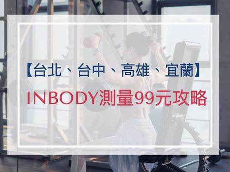 【台北、台中、高雄最便宜】99元 InBODY 測量攻略 體脂肪測量 、肌肉量、內臟脂肪 InBody是什麼? (2021年9月更新)