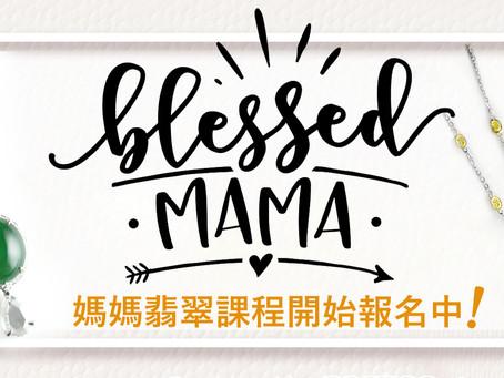台北東區母親節活動、禮物推薦|跟媽媽一起學習「翡翠、真珠」入門課程