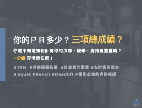 如何計算你的深蹲&硬舉&胸推的最大重量 你的PR多少? Gymirin 健身平台