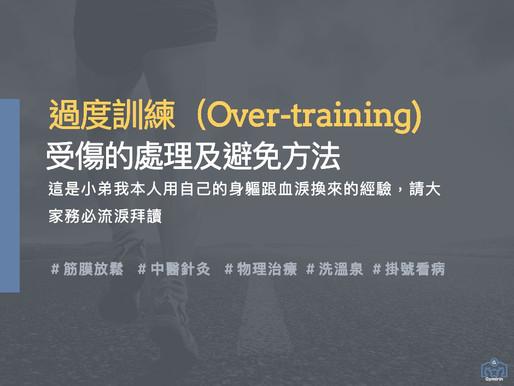 過度訓練怎麼辦? 快試試看裡面這五個方法吧 Gymirin 健身平台