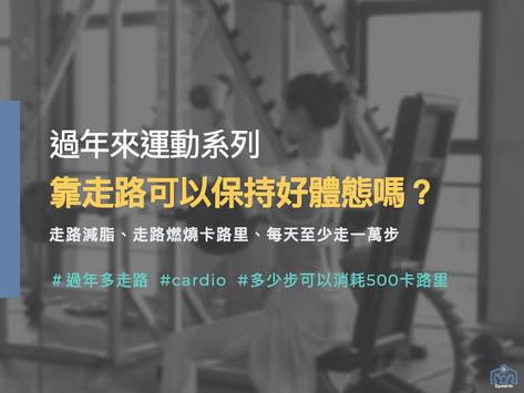 走路減脂法:到底要怎麼走才變瘦?|GYMIRIN 健身平台