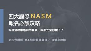 快速暸解NASM(四大證照)考試|如何報名NASM-CPT|Gymirin 健身平台