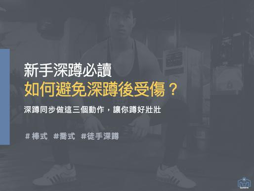 【新手深蹲必讀篇】如何避免深蹲後膝蓋不舒服?|三個口訣記起來|Gymirin 健身平台