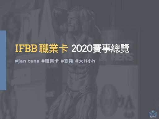 IFBB PRO賽事總覽|GYMIRIN 健身平台