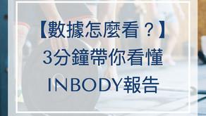INBODY 數據怎麼看?3分鐘帶你看懂你的身體!Inbody測量後必讀