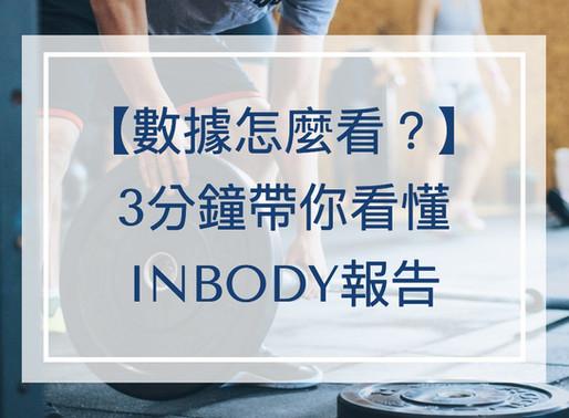 INBODY 數據怎麼看?3分鐘帶你看懂你的身體!