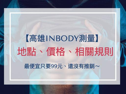 高雄INBODY測量|只要99元|高雄體脂肪測量地點總整理(2021年更新)