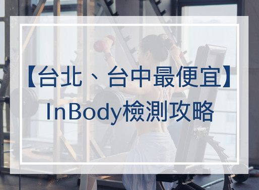 【台北、台中最便宜】99元 INBODY 檢測攻略|體脂肪檢測 、肌肉量檢測、內臟脂肪檢測