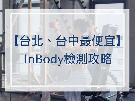 【台北、台中最便宜】99元 INBODY 測量攻略 體脂肪檢測 、肌肉量檢測、內臟脂肪檢測 Inbody到底在測量什麼?