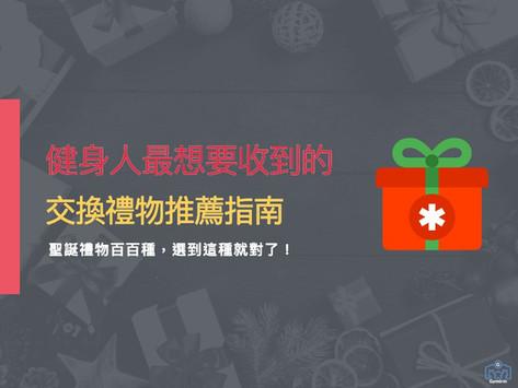 健身人最想要收到的禮物|14個健身人最想收到的禮物|Gymirin 健身平台