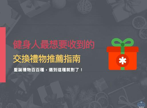 健身人最想要收到的禮物 14個健身人最想收到的禮物 Gymirin 健身平台