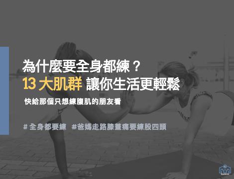 為什麼全身都要練|13個群讓你生活更輕鬆|Gymirin 健身平台