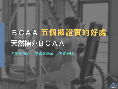 你有在喝BCAA嗎?五個被證實BCAA的好處(附上研究)|天然攝取BCAA|BCAA 2.0版