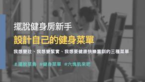 【擺脫健身房新手篇】如何為自己設定菜單?|不在煩惱安排健身課表|Gymirin 健身平台
