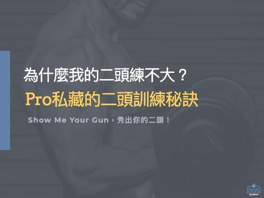 為什麼我的二頭練不大?|IFBB Pro小蘿蔔私藏的二頭訓練密訣(附上解剖學)|Gymirin 健身平台