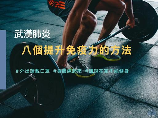 (上集)如何防範武漢冠狀病毒?|提升自身免疫力的七個方法|GYMIRIN 健身平台