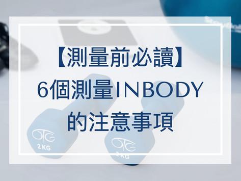 量過InBody了嗎?知道自己的體脂肪嗎?|測量InBody前你該確認的6個重要事情?