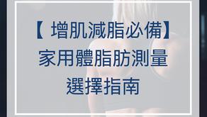 【2021年增肌減脂必備】體脂肪測量推薦(InBody,Tanita,Omron) 比較及折扣碼