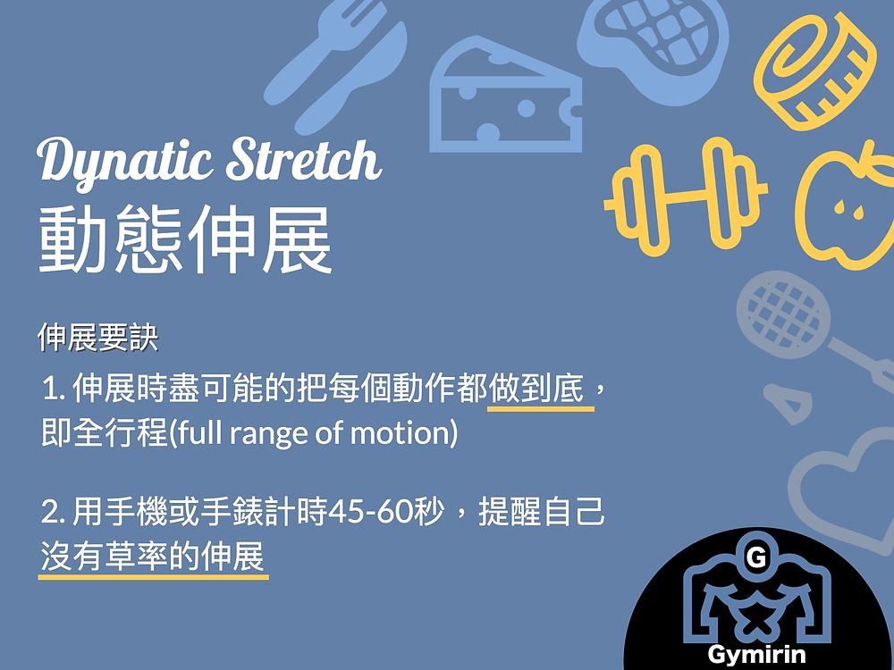 伸展要訣: 1. 伸展時盡可能的把每個動作都做到底,即全行程(full range of motion) 2. 用手機或手錶計時45-60秒(假設一下3秒,15-20下),提醒自己沒有草率的伸展