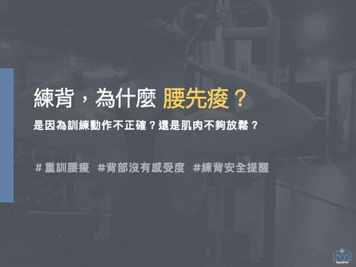 為什麼練背卻腰在痠?|4個主因你避免了嗎|Gymirin 健身平台