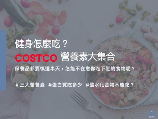 (上集)健身怎麽吃- Costco營養素大集合 |增肌減脂怎麼吃?|Gymirin 健身平台