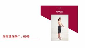 實測家用體脂肪測量 InBody H20B與健身房的InBody(2021年9月實測數據)!購家用體脂肪測量 InBody H20B前必讀!