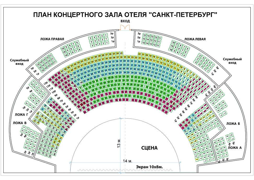 План Концертного  зала билеты5.jpg