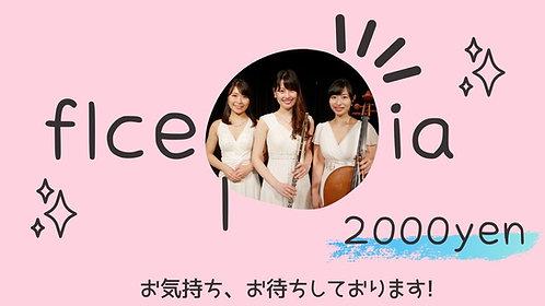 flcepia ~online concert~ 投げ銭 ¥2,000