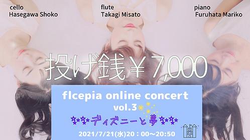 flcepia ~online concert~ vol.3 投げ銭 ¥7,000