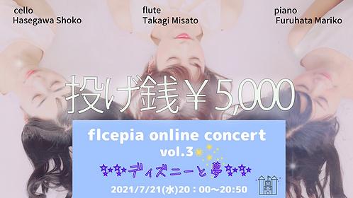 flcepia ~online concert~ vol.3 投げ銭 ¥5,000