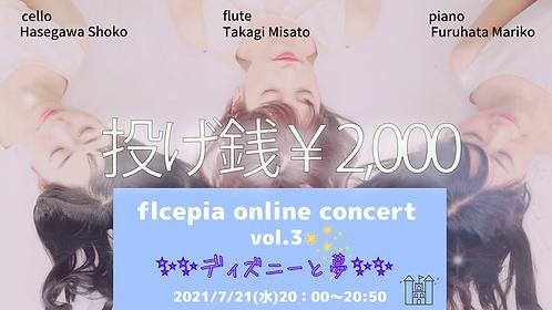 flcepia ~online concert~ vol.3 投げ銭 ¥2,000