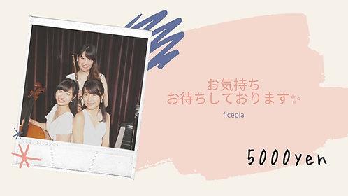 flcepia ~online concert~ 投げ銭 ¥5,000