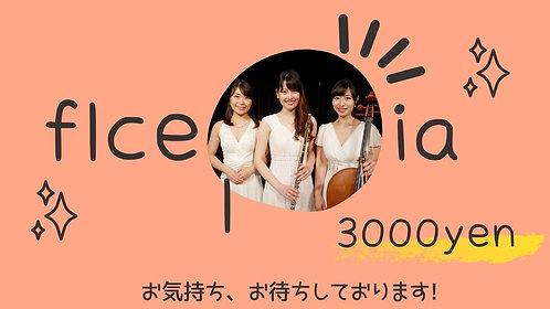 flcepia ~online concert~ 投げ銭 ¥3,000