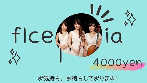 flcepia ~online concert~ 投げ銭 ¥4,000