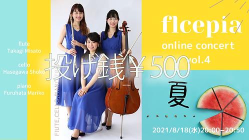 flcepia ~online concert~ vol.4 投げ銭 ¥500