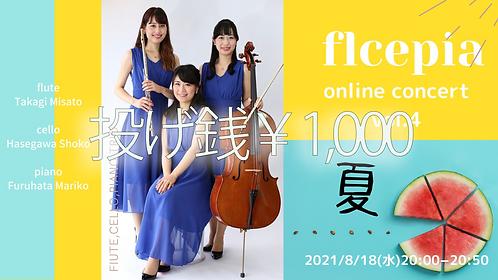 flcepia ~online concert~ vol.4 投げ銭 ¥1,000