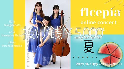 flcepia ~online concert~ vol.4 投げ銭 ¥5,000