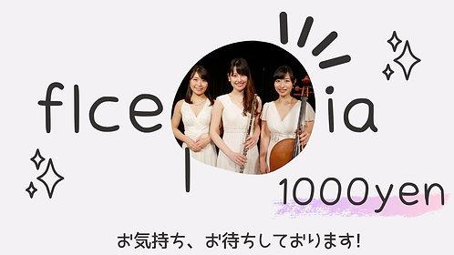 flcepia ~online concert~ 投げ銭 ¥1,000