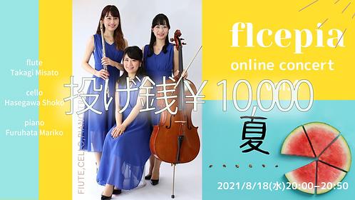 flcepia ~online concert~ vol.4 投げ銭 ¥10,000
